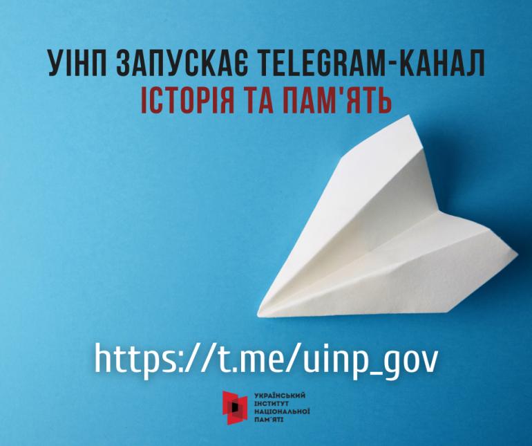 УІНП запускає власний телеграм-канал «Історія та пам'ять»