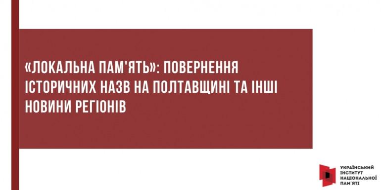 «Локальна пам'ять»: повернення історичних назв на Полтавщині та інші новини регіонів