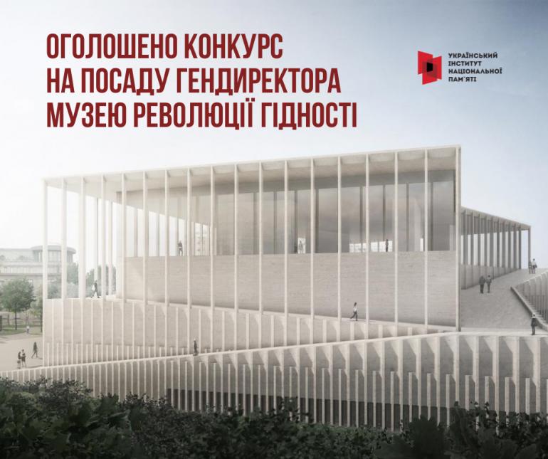 Оголошення про проведення конкурсного добору керівника Національного меморіального комплексу Героїв Небесної Сотні – Музею Революції Гідності