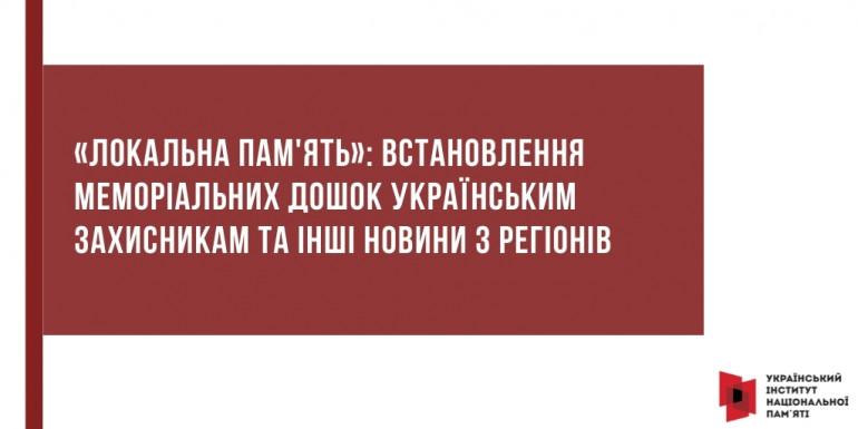 """""""Локальна пам'ять"""": встановлення меморіальних дошок українським захисникам та інші новини з регіонів"""