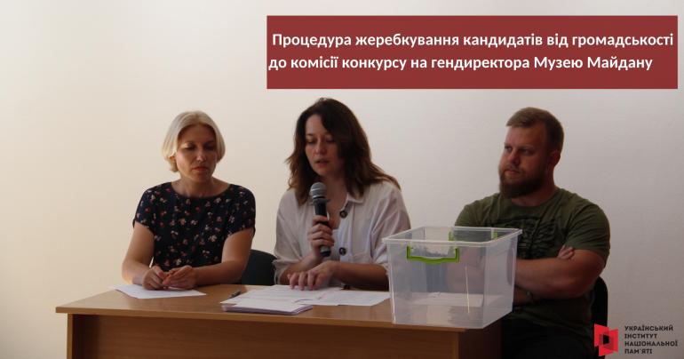 У результаті публічного жеребкування відібрали кандидатів від громадськості до комісії конкурсу на посаду гендиректора Музею Майдану