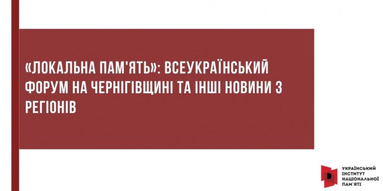 «Локальна пам'ять»: Всеукраїнський форум на Чернігівщині та інші новини з регіонів