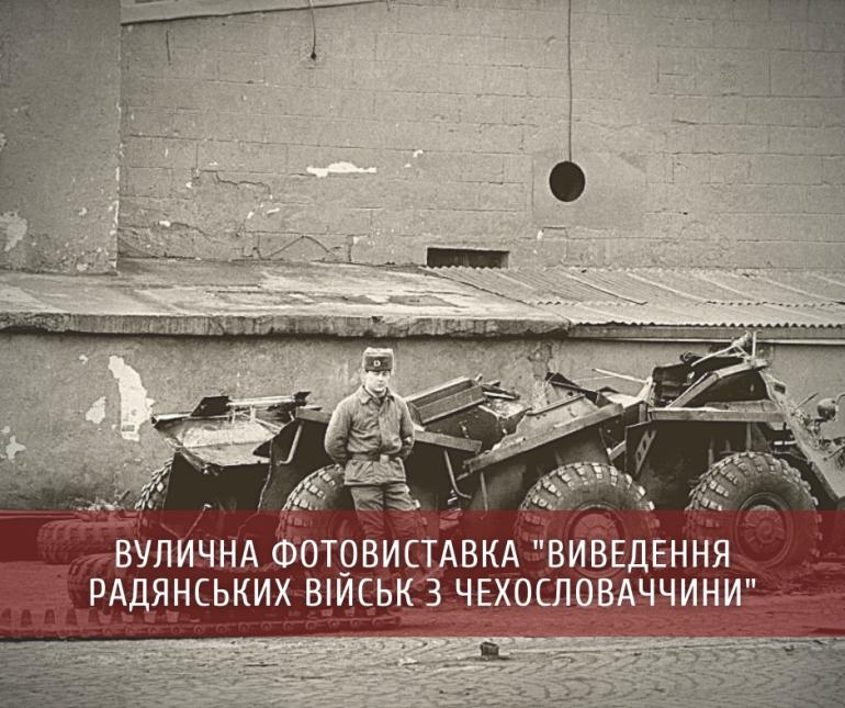 """Вулична фотовиставка  """"Виведення радянських військ з Чехословаччини"""""""