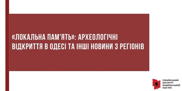 «Локальна пам'ять»: археологічні відкриття в Одесі та інші новини з регіонів