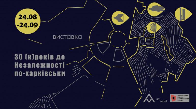 Банерна виставка «30 (к)років до Незалежності по-харківськи»