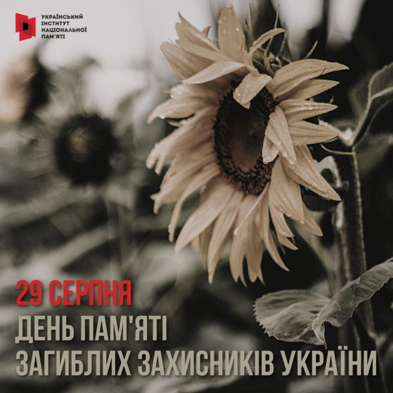 Інформаційні матеріали  до Дня пам'яті захисників України, які загинули в боротьбі за незалежність, суверенітет і територіальну цілісність України