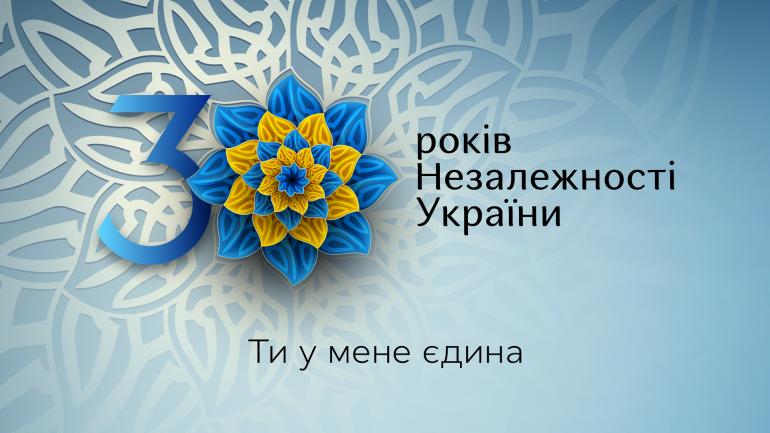 24 серпня відзначаємо 30-річчя відновлення Незалежності України