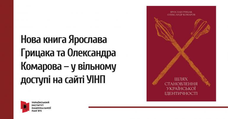 У вільному доступі на сайті УІНП – нова книга Ярослава Грицака та Олександра Комарова про українську ідентичність