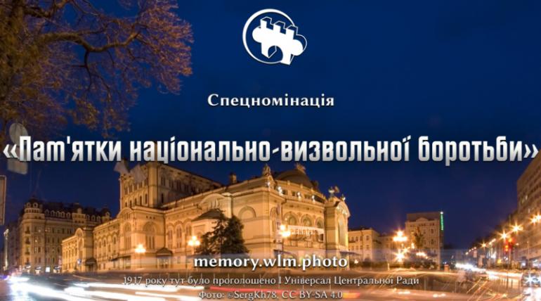 Спеціальна номінація міжнародного фотоконкурсу «Вікі любить пам'ятки» присвячена національно-визвольній боротьбі українців