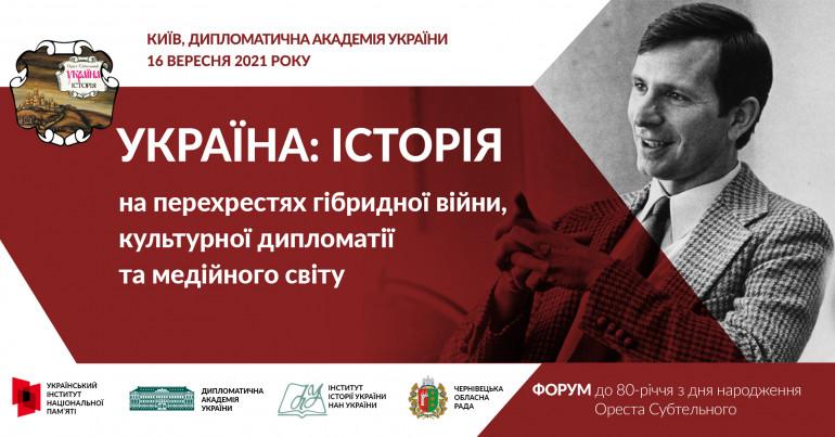 Форум «Україна: історія на перехрестях гібридної війни, культурної дипломатії та медійного світу»
