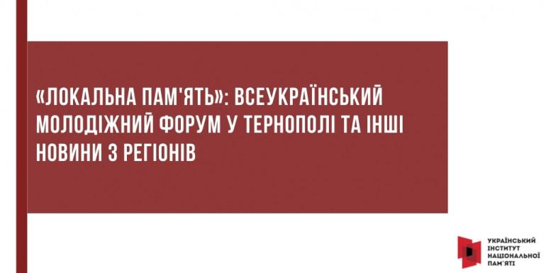 «Локальна пам'ять»: Всеукраїнський молодіжний форум у Тернополі та інші новини з регіонів