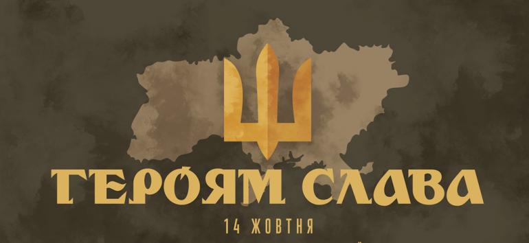 Інформаційні матеріали Українського інституту національної пам'яті до Дня захисників і захисниць України – 2021
