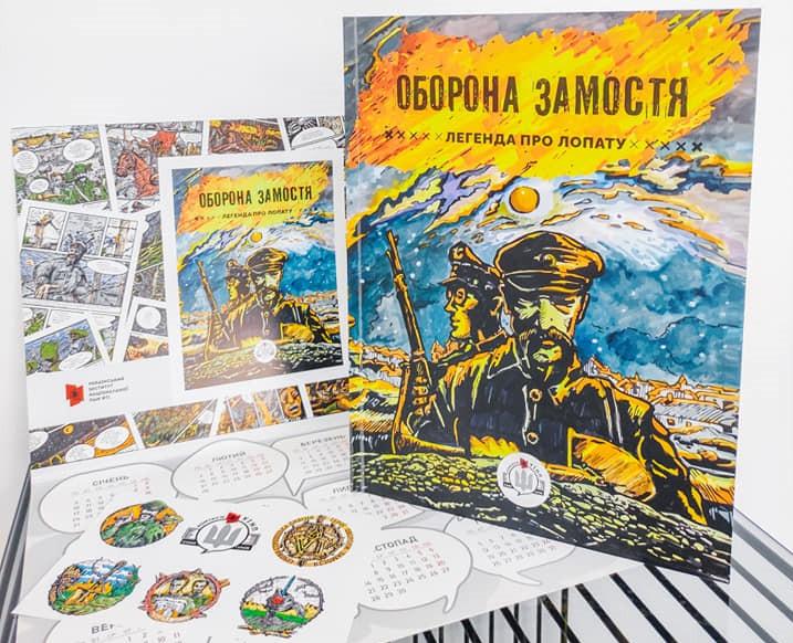 Український інститут національної пам`яті презентував свій перший історичний мальопис