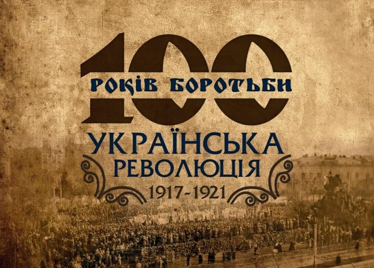 Методичні рекомендації до 100-річчя Української революції 1917–1921 років