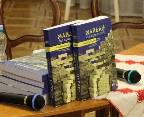 У Харкові презентували збірник спогадів про Революцію Гідності