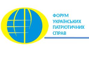 """Форум українських патріотичних справ """"МИ – УКРАЇНЦІ!"""""""