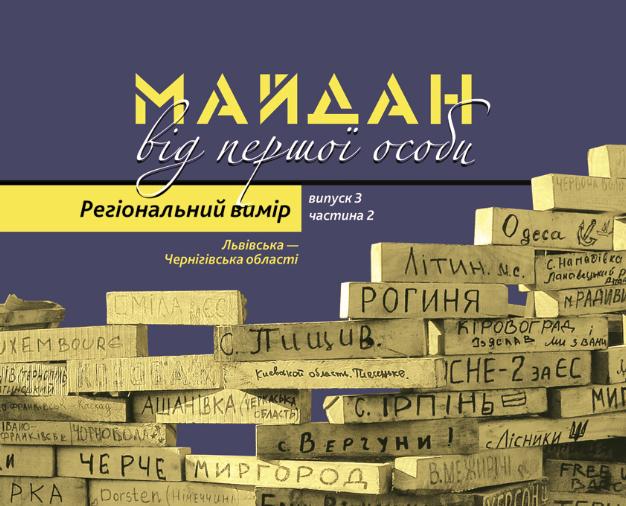 У Черкасах презентують книгу спогадів про Майдан