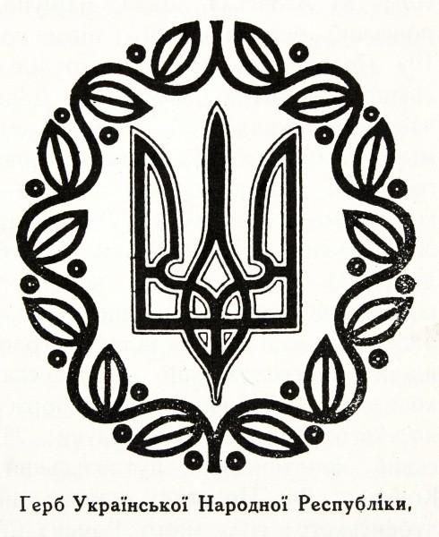 В українській вікіпедії триває місяць Української революції та державності