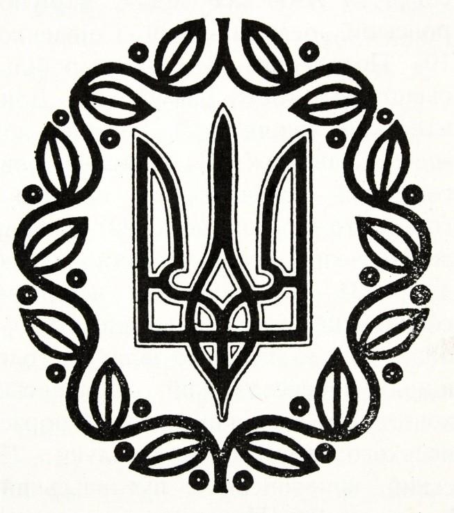 Знак твоєї свободи. Затвердження Тризуба гербом УНР. Державні символи й атрибути України