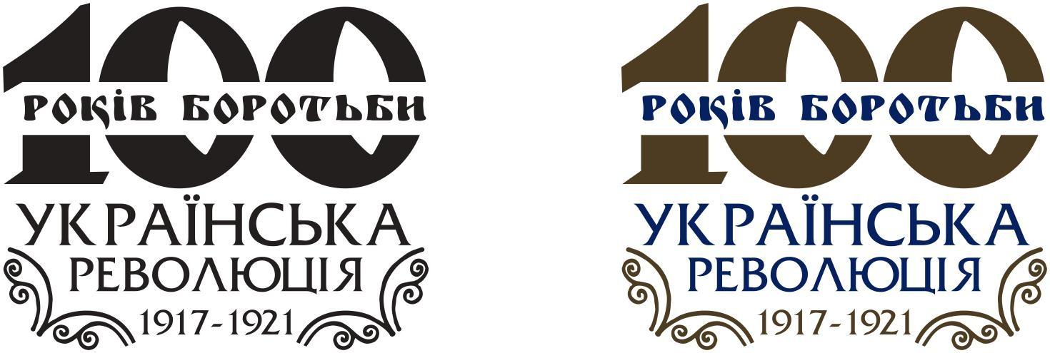 Українська революція 1917-1921 років