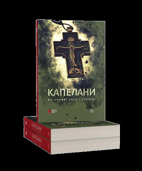 Капелани. На службі Богу і Україні»